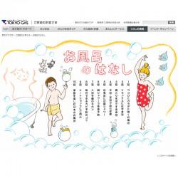 東京ガスWEBサイト「お風呂のはなし」
