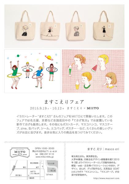 MIITO_fair2