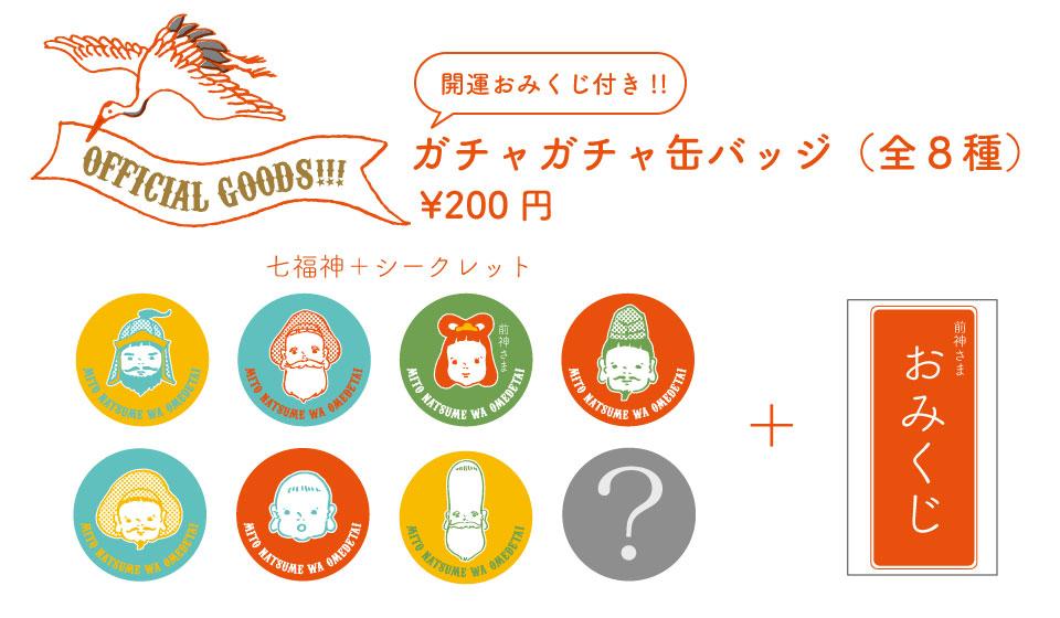 17266-omikujipop